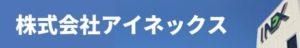 株式会社アイネックスホームページリンクバナー